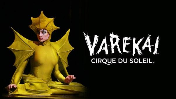 Гастроли цирка Дю Солей в Тольятти и Казани в мае 2016 года цены