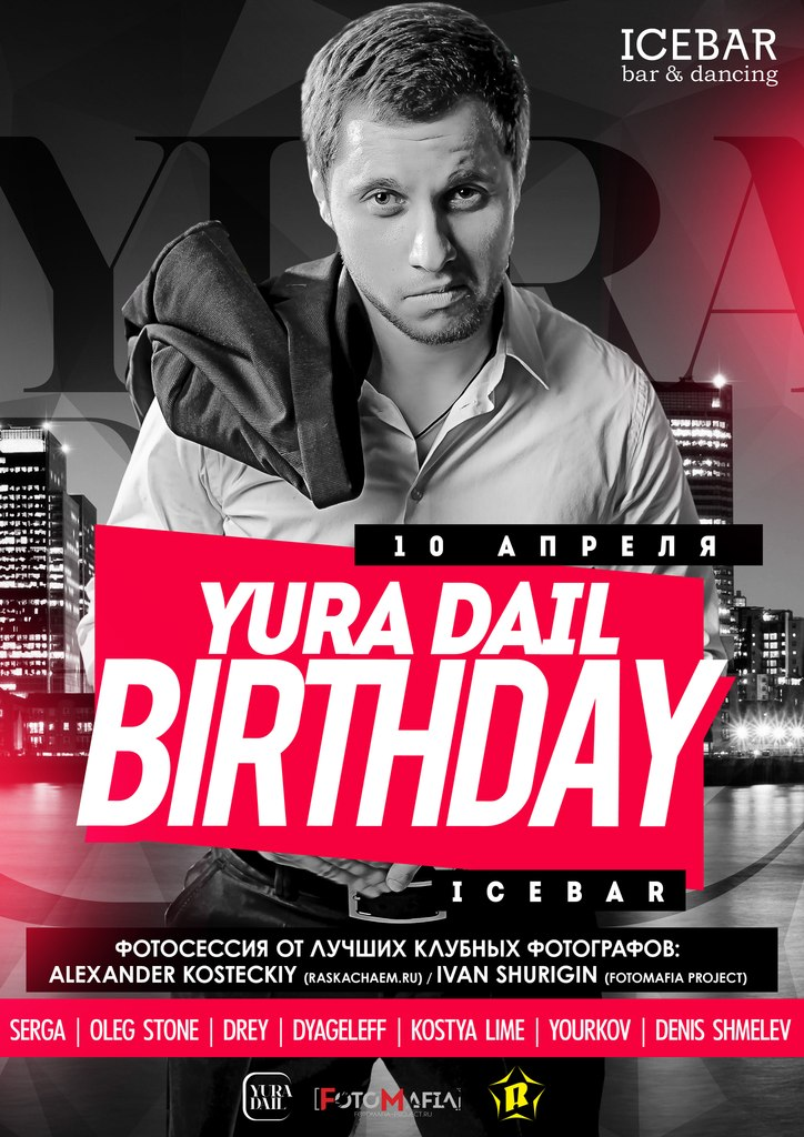 Афиша Калуга 10 апреля ICEBAR - ЮРА DAIL BIRTHDAY