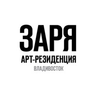 Логотип Арт-резиденция ЗАРЯ