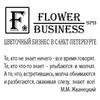 Цветочный бизнес в Петербурге (СПб)