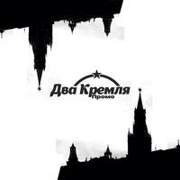 Логотип Два Кремля Промо: музыка, концерты, вечеринки