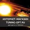 Запчасти на заказ из Тольятти   Tuning-Opt.ru