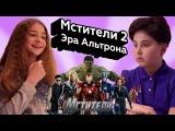 Реакции детей на трейлер Мстители 2: Эра Альтрона