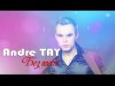 Премьера! Andre TAY- Без тебя. Послушайте красивую песню!