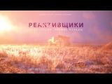 Документальный проект «Новороссия. Оружие победы». Фильм первый «Реактивщики». ...
