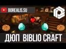 Minecraft l.gfnm ,kjrb . BiblioCraft 1.7.10 дюпать любые ресурсы.
