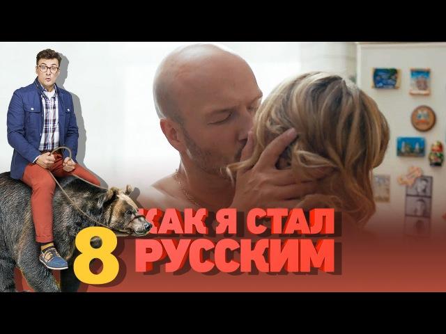 Как я стал русским - Как я стал русским - 8 серия