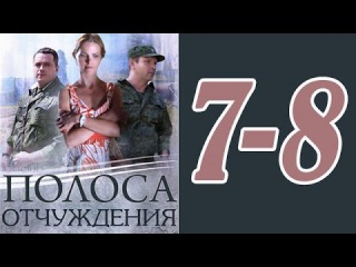 Полоса отчуждения 7 8 серия. Сериал фильм мелодрама смотреть онлайн.