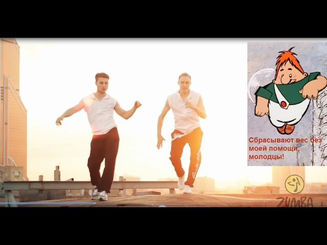 Зумба. Худеем весело,фитнес видео уроки zumba fitness