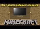 Как сделать рабочий телевизор в майнкрафт[Minecraft]