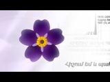 Незабудка - символ столетия геноцида армянского народа.