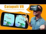 Стрельба из рогатки по птицам. Обзор VR игры, стрелялка в виртуальной реальности