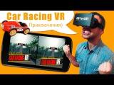 Гонки на авто, тачки, заезды, скорость в VR. Обзор игры виртуальной реальности