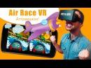 13 Обзор игры Air Race VR жанр аттракцион
