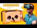 10 Как смотреть видео 360 на Ютубе через очки виртуальной реальности? Обзор VR приложения Cardboard