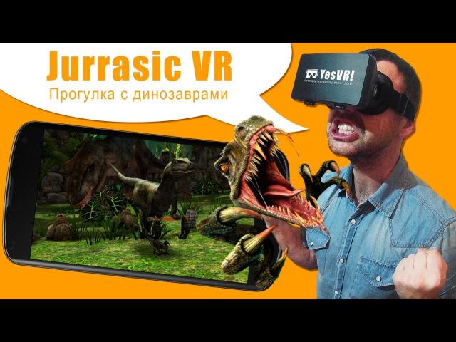 5 Динозавры рядом с нами! Обзор игры Jurrasic VR с очками виртуальной реальности