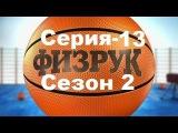 Физрук 2 сезон 13 серия ( 33 серия ) 27 11 2014 Онлайн HD