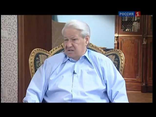 Борис Ельцин. Жизнь и судьба (sl)