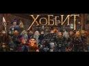 «Хоббит Нежданное путешествие» - Трейлер в стиле World of Warcraft HD