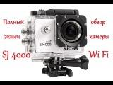 Полный обзор экшен камеры SJ4000 wi fi, или аналог GoPro