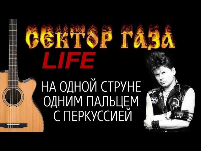 Сектор газа – Life (на гитаре на одной струне одним пальцем с перкуссией)