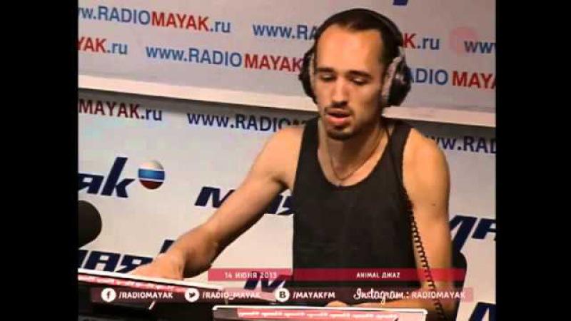 Аnimal ДжаZ на радио Маяк