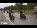 "Мотоколонна ""Motor - Rock"" 2015 (музыка: Manowar-Warriors of the world, brothers of metal)"