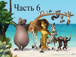 Прохождение Мадагаскар Часть 6 Спасите Лемуров