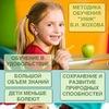 В 1-й класс по методике Жохова в Одессе