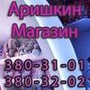 """Детские товары """"Аришкин Магазин"""". Детский прокат"""
