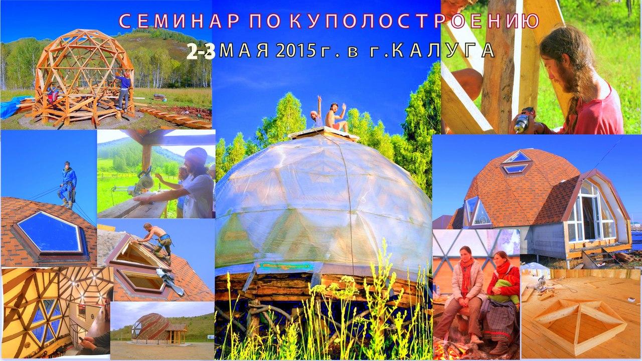 Афиша Калуга СЕМИНАР ПО СТРОИТЕЛЬСТВУ КУПОЛЬНОГО ДОМА