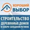 """Строительство домов """"ХОРОШИЙ ВЫБОР"""""""