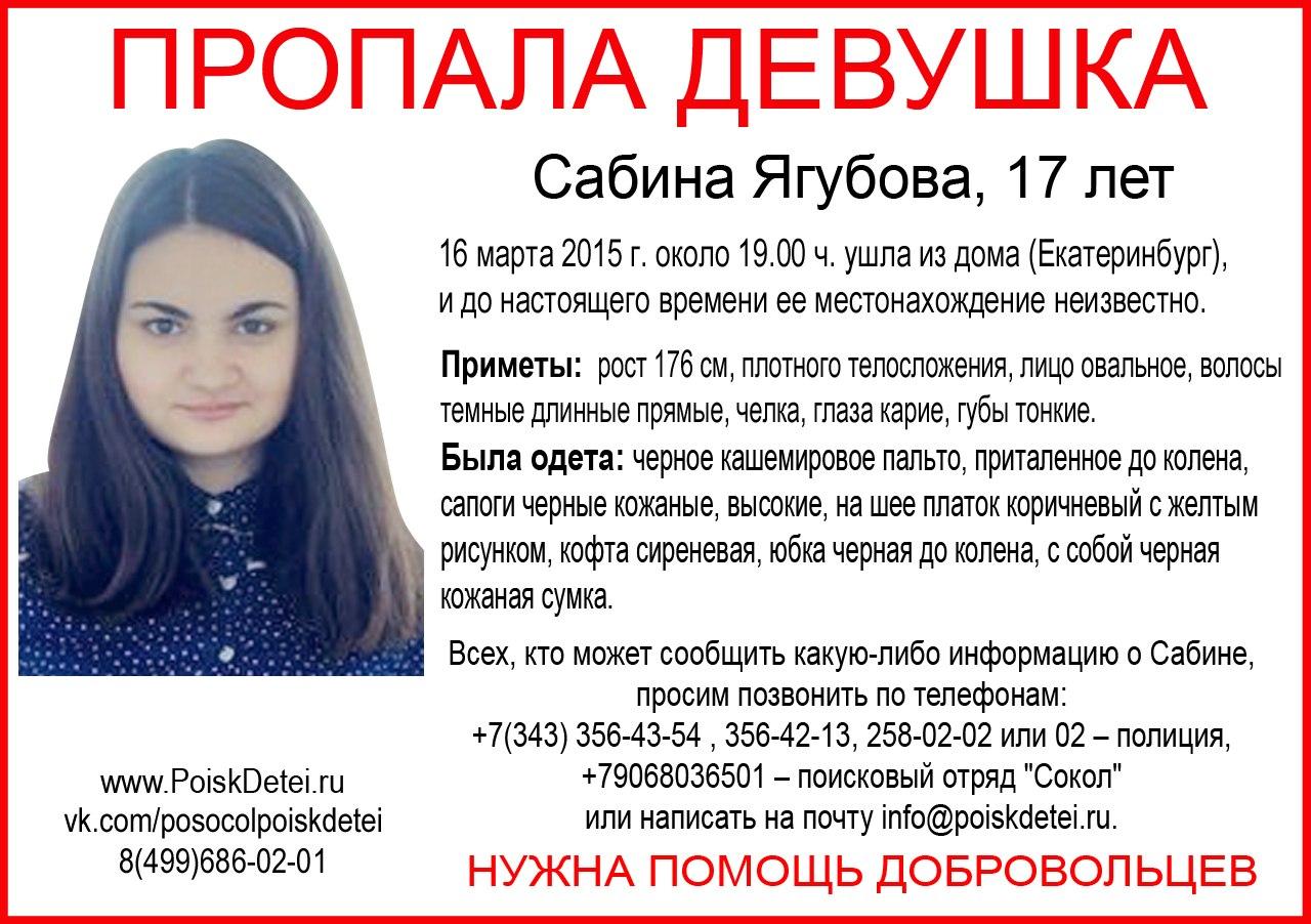 Телефон девушек екатеринбурга 8 фотография