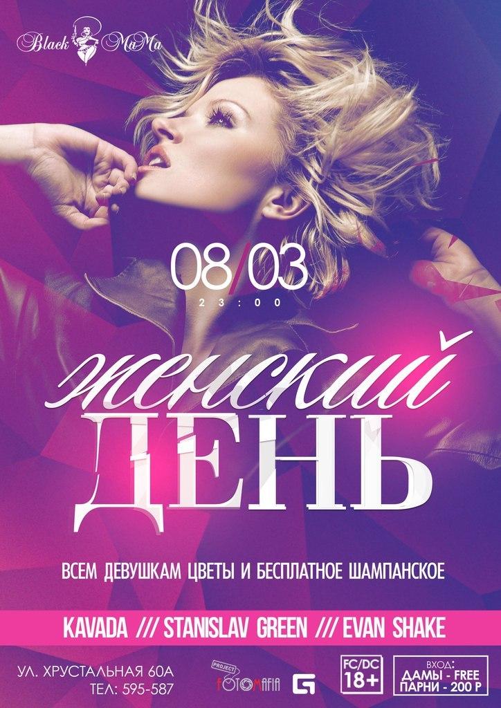 Афиша Калуга WEEKEND 6-8 МАРТА / BLACK MAMA CLUB