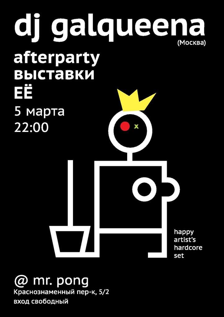 Афиша Владивосток Dj Galqueena (Москва) - Happy artist's hardcore