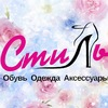 Обувь Одежда Аксессуары Магазин Стиль