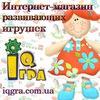 IQgra - детские игрушки. Украина, Днепропетровск