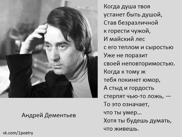 Андрей дементьев поздравления с днем рождения