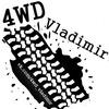 4WD Club Владимир