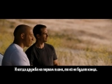 Wiz Khalifa - See You Again ft. Charlie Puth (OST Furious 7) [рус.саб]