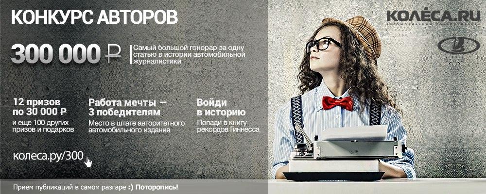 КОНКУРС АВТОРОВ - платим за одну статью 300 000 рублей! Приглашаем к участию всех!!!