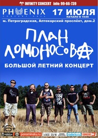 17.07 - ПЛАН ЛОМОНОСОВА - PHOENIX (С-Пб)