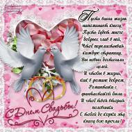 С Днем свадьбы Поздравления