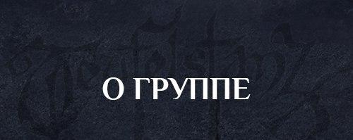 О ГРУППЕ