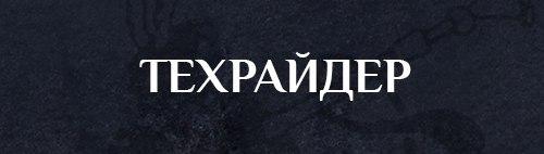 ТЕХРАЙДЕР