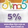 ОКна 5 - оконная компания ОКна 5