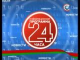 [СТВ] - Новости 24 - Заставка (02.07.2015)