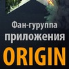 Фан-группа Origin!
