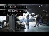 Время и Стекло - Потанцуй со мной Съёмки Клипа