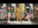 Финес и Ферб - Повстанцы, Вперёд! HD